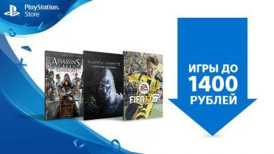 10 спортивных игр попали под распродажу «Игры до 1400 рублей» в PS Store