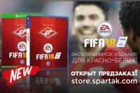«Спартак» анонсировал красно-белое издание FIFA 18