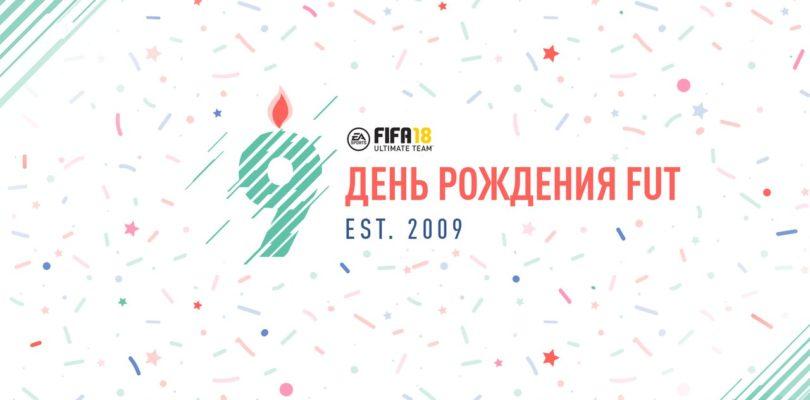 FIFA 18 празднует девятилетие режима Ultimate Team
