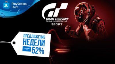Предложение недели: Gran Turismo Sport со скидкой в 52%