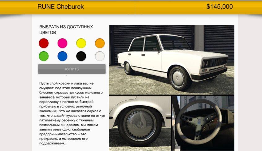 RUNE Cheburek — GTA V
