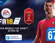 В PlayStation Store можно приобрести FIFA 18 со скидкой в 67%