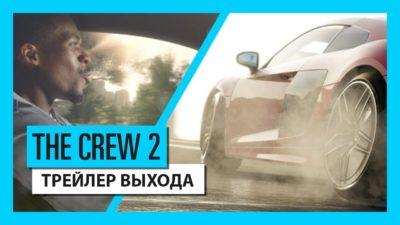 Ubisoft опубликовала релизный трейлер The Crew 2