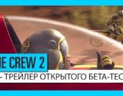 Открытый бета-тест The Crew 2 пройдет с 21 по 25 июня