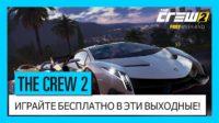 Ubisoft предлагает бесплатно поиграть в The Crew 2