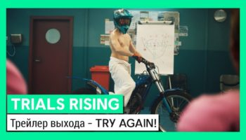Try again. Трейлер выхода Trials Rising