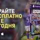 Sports Interactive предлагает бесплатно поиграть в FM 2020